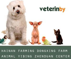 Hainan Farming Dongxing Farm Animal Yibing Zhenduan Center (Beida)